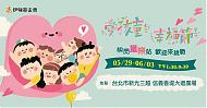 Join us on Love Children's Happiness Festival!