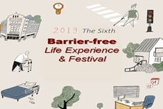 2019 Eden The Sixth Barrier-free Life Experience & Festival