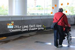 24/7 Love Don't Stop. The Convenient Store Donation Service
