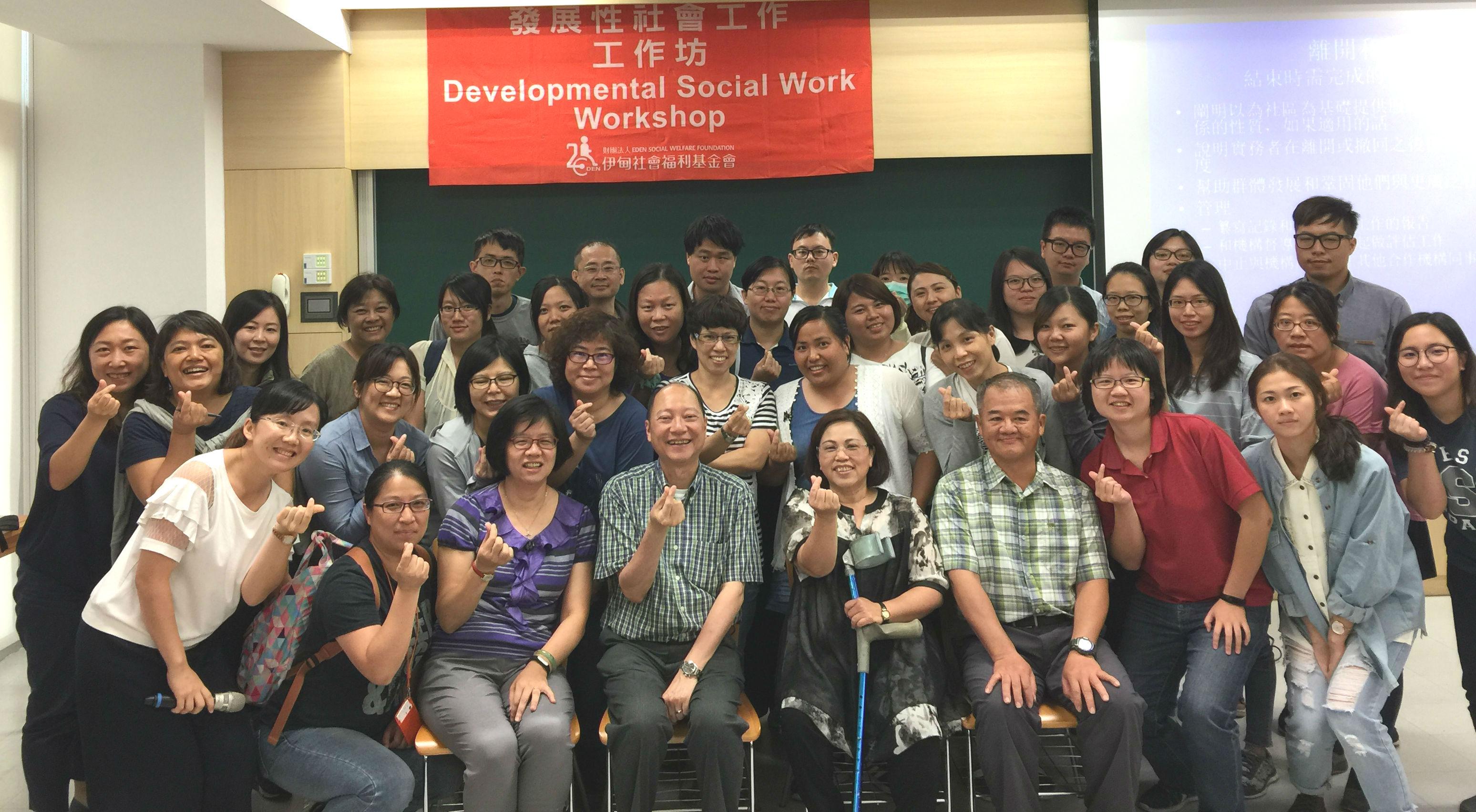 2017 Workshop on Developmental Social Work